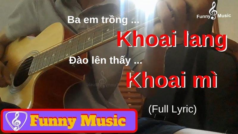 Nhạc chế Ba Em Trồng Khoai Lang, Đào Lên Thấy Khoai Mì (Full Lyric) - Funny Music