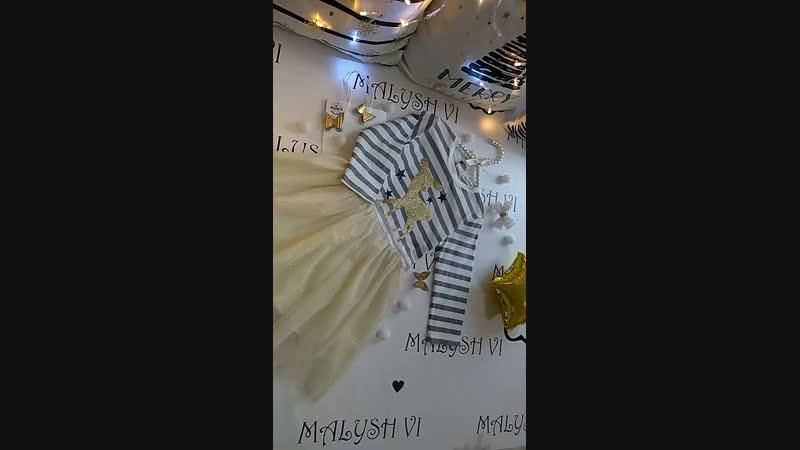 Live: Детская одежда Malysh Vi 0
