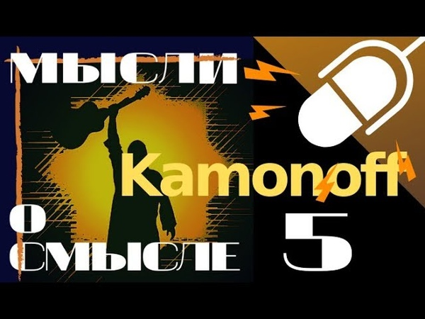 Мысли о Смысле (5) DJ Kamonoff. Авторская программа Сергея Cтаврограда на Неформатном Радио