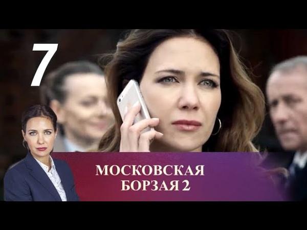 Московская борзая 2 сезон 7 серия (2018) Детектив @ Русские сериалы