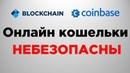 Онлайн кошельки небезопасны Coinbase Биткоин кошельки