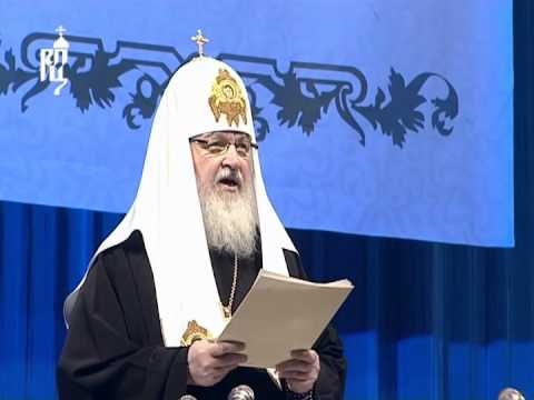 Выступление Патриарха на XIX Рождественских чтениях