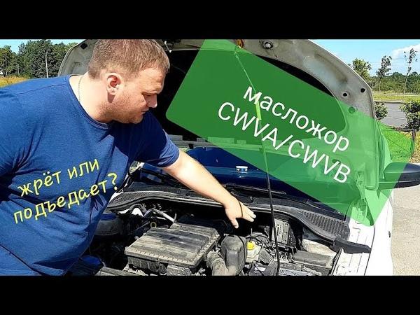 Масложор Skoda 1,6. Двигатель CWVA/CWVB.