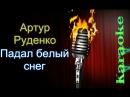 Артур Руденко - Падал белый снег ( караоке )