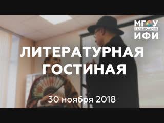 Литературная гостиная, посвящённая 200-летию со дня рождения И.С. Тургенева