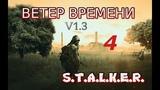 прохождение S.T.A.L.K.E.R. Ветер времени v1.3 #4 Зачистка от зомби на Янтаре