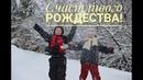 Vlog: Новогодние подарки. Одна дома. Рыжие брови. СветланаКузнецова