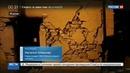 Новости на Россия 24 Землетрясение в Италии новые кадры разрушений