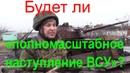 На фронте ДНР сообщают Готовы к полномасштабному наступлению ВСУ