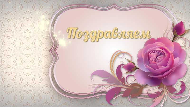 С днём рождения Настя