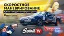 Виртуозы руля кубок Беларуси Этап Молодечно скоростное маневрирование при участии ГАИ