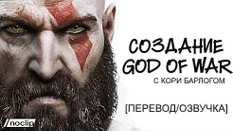 О создании God of War вместе с Кори Барлогом (Directing God of War with Cory Barlog | RUS)