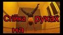 Стійка на руках Стойка на руках Handstand