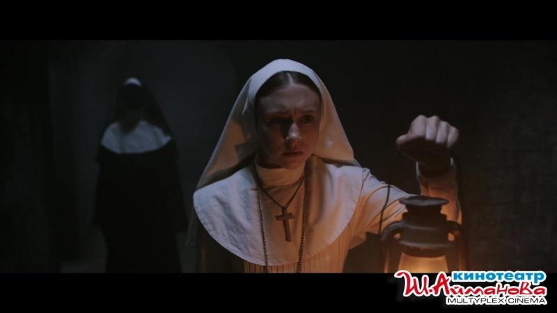 Проклятие монахини с 20 сентября в кинотеатре имени Шакена Айманова