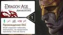 1   Dragon Age: Origins - Пробуждение   Прохождение   18   4k