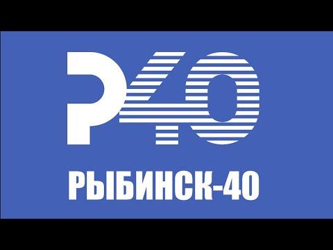 Прямая трансляция телеканала Рыбинск 40