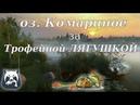 Russian fishing 4: Озеро КОМАРИНОЕ - Идём ловить трофейную ЛЯГУШКУ ! Общение с чатиком!