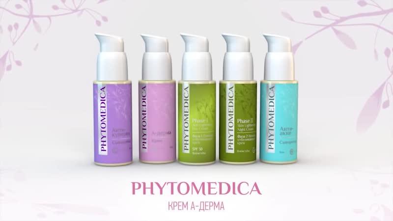 PHYTOMEDICA А дерма Знает как подарить комфорт коже с повышенной чувствительностью