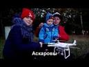 Аскаровы Лесосибирск