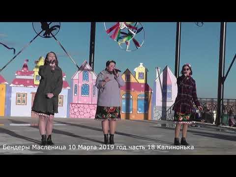 Бендеры Масленица 10 Марта 2019 год часть 18 в Калинонька