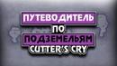 Final Fantasy 14 гид по подземельям часть 9, Cutter's Cry