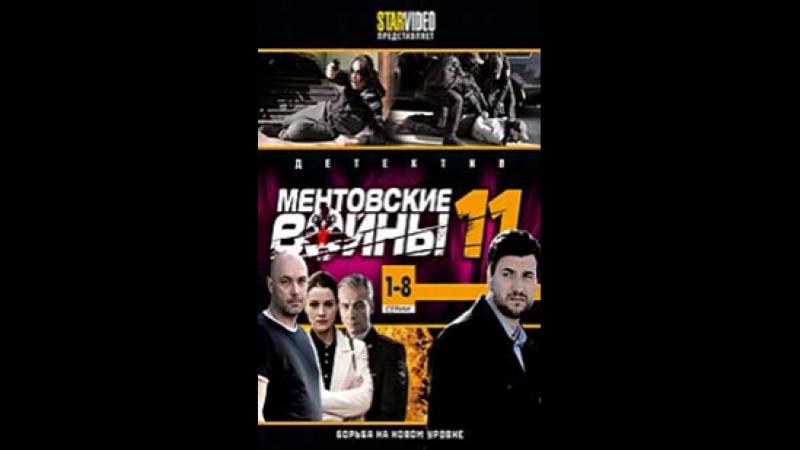 Ментовские войны 11 Сезон 13 серия Власть и закон фильм четвёртый Часть 1