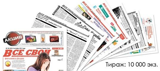 7b335d368c10e Подать объявление в газету