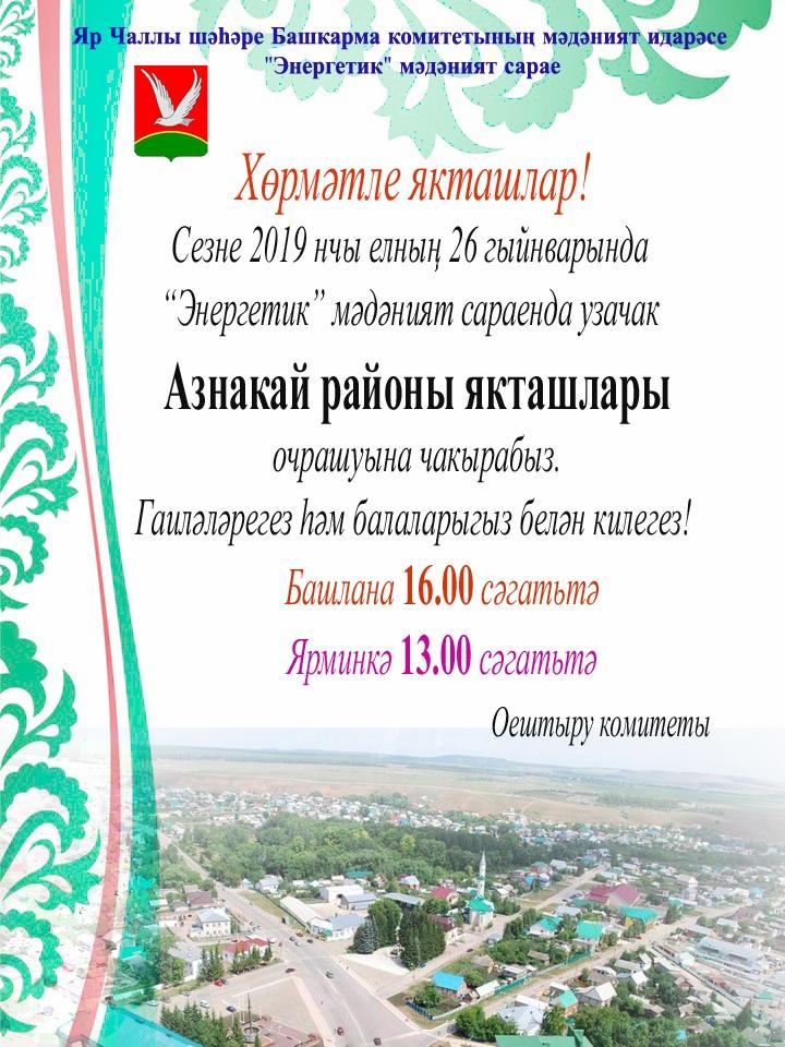 афиша-Азнакай