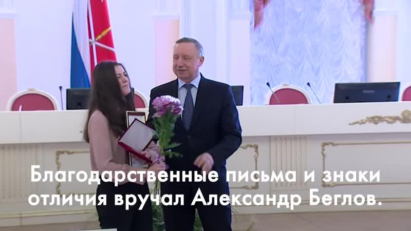 В Смольном наградили петербургских волонтеров