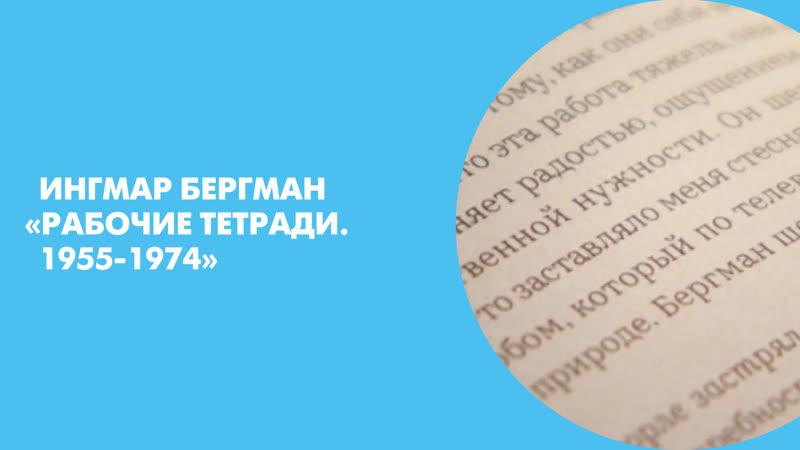 Ингмар Бергман «Рабочие тетради. 1955-1974»