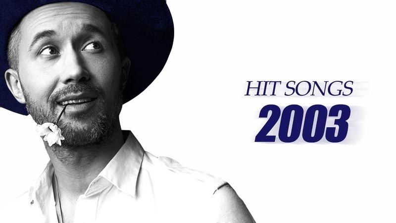 Что мы слушали Хиты 2003 года