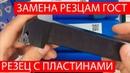 Нарезание резьбы - замена ГОСТ резцов на станке | РУВИР