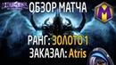 Обзор матча для Atris Лига героев Золото 1