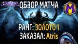 Обзор матча для Atris Лига героев, Золото 1