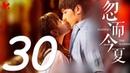 【ENG SUB結局篇】忽而今夏 Suddenly This Summer EP30(主演:白宇、卜冠今、呂鵬、張書維)