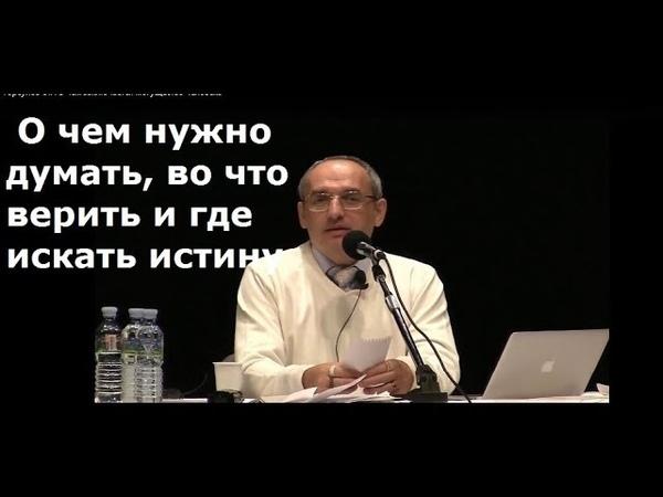 Торсунов О.Г. О чем нужно думать, во что верить и где искать истину