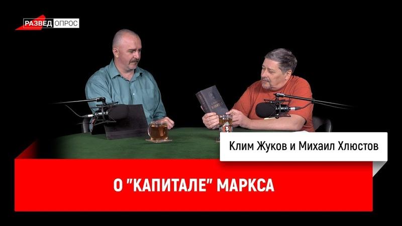Михаил Хлюстов о Капитале Маркса