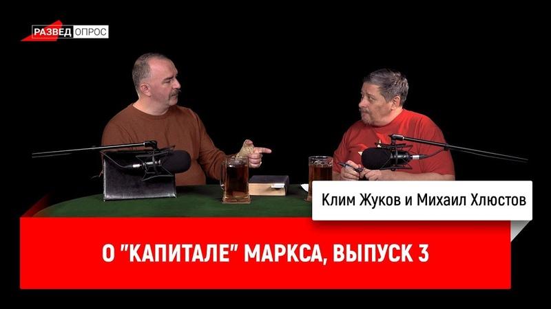 Михаил Хлюстов о Капитале Маркса, выпуск 3