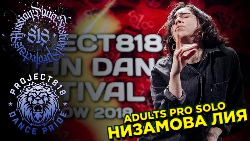 НИЗАМОВА ЛИЯ✪ RDF18 ✪ Project818 Russian Dance Festival ✪ ADULTS PRO SOLO