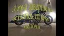 Тюнинг мотоцикла Урал Сборка завершена Остались только мелочи