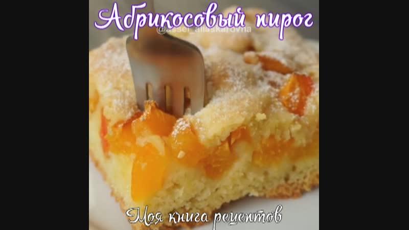 Абрикосовый пирог (Ингредиенты в комментариях к посту)