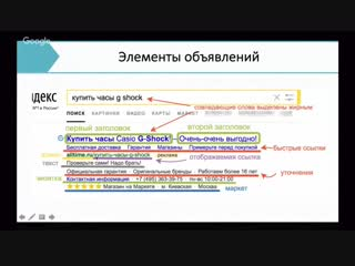 Как самому просто и быстро настроить рекламную кампанию в Яндекс.Директ