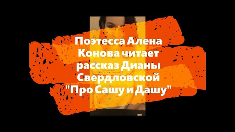 Поэтесса Алена Конова читает рассказ Дианы Свердловской Про Сашу и Дашу