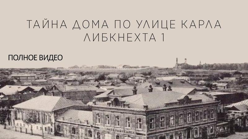 МОДР ПОКРОВ ТАЙНА ДОМА ПО УЛИЦЕ КАРЛА ЛИБКНЕХТА 1