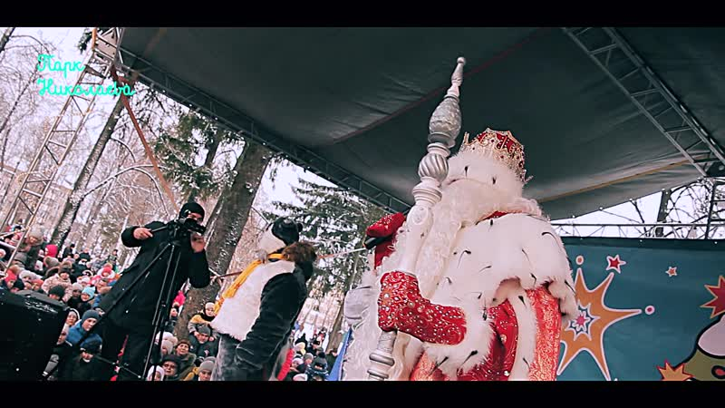 Парк Николаева (09.12.18). Приезд Деда Мороза из Великого Устюга