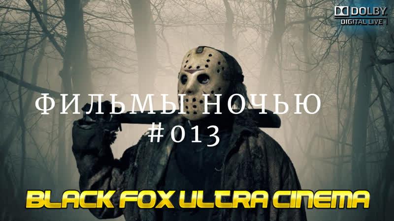 В Эфире Фильмы Ночью 012 BLACK FOX Ultra Cinema