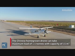 Первый полет грузового дрона КНР