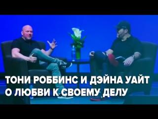 Тони Роббинс и Дэйна Уайт о любви к своему делу
