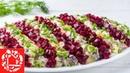 Обалденный Салат с селедкой Вкусный и Красивый Салат на Новый год 2019