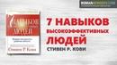 «Семь навыков высокоэффективных людей». Стивен Кови | Саммари